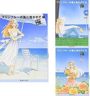 マリンブルーの風に抱かれて(集英社文庫―コミック版) 全3冊セット