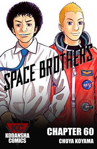 Space Brothers #60 (English Edition)