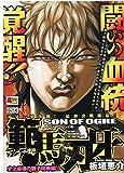 アンコール出版 範馬刃牙 史上最強の親子喧嘩編6 (秋田トップコミックスW)