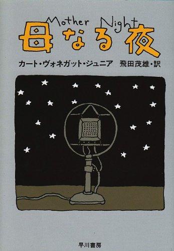 母なる夜 (ハヤカワ文庫SF)