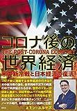 コロナ後の世界経済 米中新冷戦と日本経済の復活! - エミン・ユルマズ