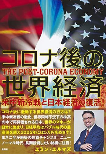 コロナ後の世界経済 米中新冷戦と日本経済の復活! / エミン・ユルマズ