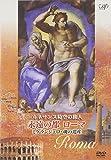 ルネサンス時空の旅人 永遠の都ローマ ミケランジェロ・魂の遺産[DVD]