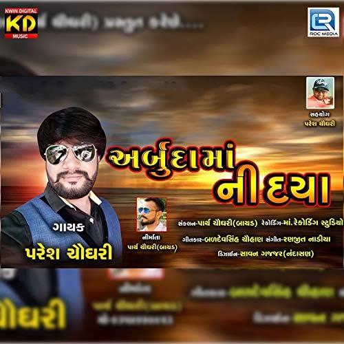 Paresh Chaudhary