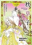 枕草子 ストーリーで楽しむ日本の古典