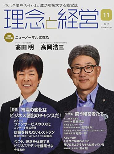 理念と経営 2020年 11 月号 [雑誌]