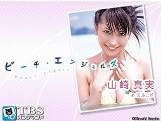 Beach Angels 山崎真実 in エルニド【TBSオンデマンド】