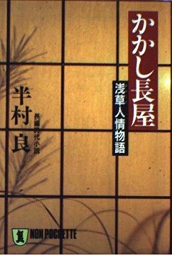 かかし長屋―浅草人情物語 (ノン・ポシェット)