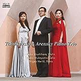 チャイコフスキー & アレンスキー:ピアノ三重奏曲
