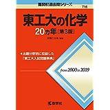 東工大の化学20カ年[第3版] (難関校過去問シリーズ)