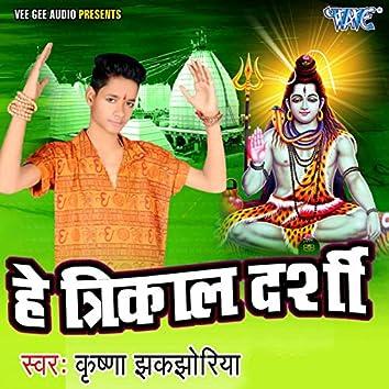 He Trikaldarshi