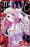 【プチララ】恋と心臓 第3話&4話 (花とゆめコミックス)