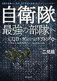 自衛隊最強の部隊へ-CQB・ガンハンドリング編: 牧歌的訓練からの脱却。第40普通科連隊を変えたガン・インストラクター