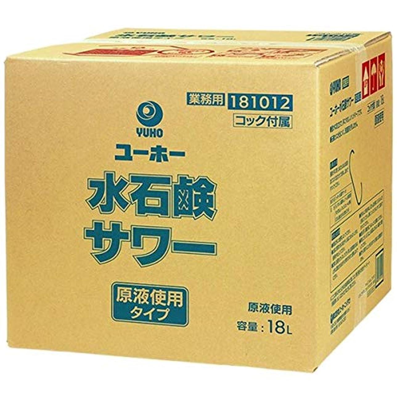 試用カニ多様体業務用 ハンドソープ 水石鹸サワー 原液タイプ 18L 181011 (希釈しないで使用できる原液タイプのハンドソープ)