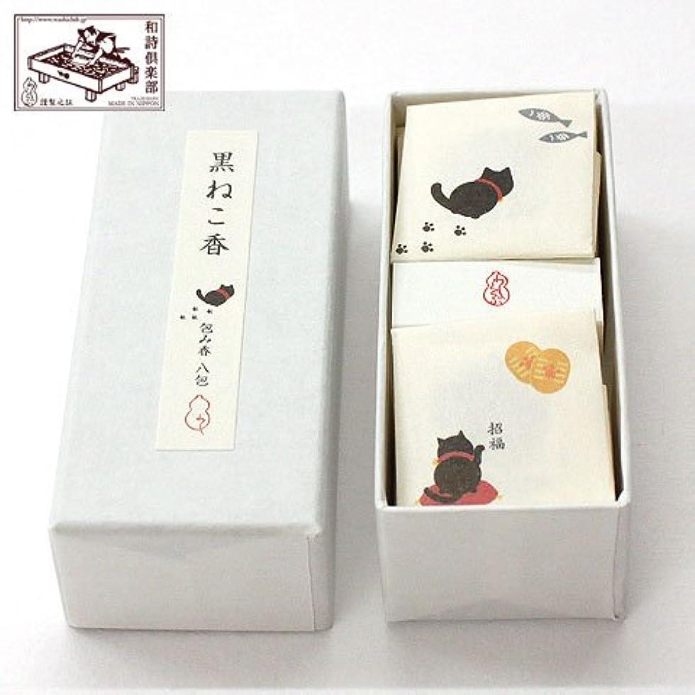 ピック責める赤文香包み香黒ねこ香 (TU-001)和詩倶楽部