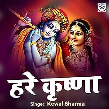 Hare Krishna (Hindi)