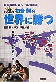 世界チャンピオン初音舞の世界に勝つ―麻雀国際公式ルール戦術本