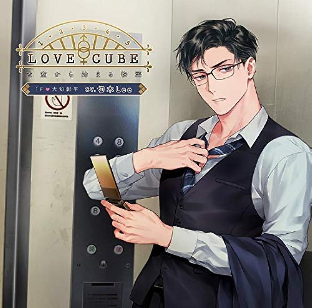 八万歳猟犬LOVE CUBE-密室から始まる物語-1F 大知彰平(CV.切木Lee)
