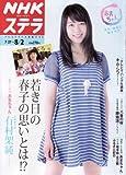 NHKウイークリーSTERA(ステラ) 2013年8月2日号 [雑誌][2013.7.24]