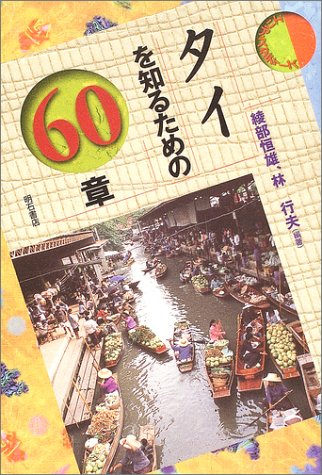 タイを知るための60章 エリア・スタディーズ