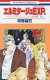 エルミタージュEXP. (花とゆめCOMICS―ツーリング・エクスプレス特別編 (2929))