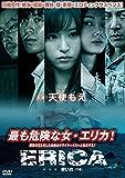 ERICA~青い炎~【下巻】[DVD]