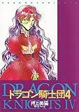 ドラゴン騎士団 (4) (ウィングス・コミックス)