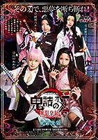 鬼詰のオメコ 無限発射編 [DVD]