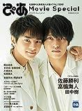 ぴあ Movie Special 2019 Autumn (2019-10-01) [雑誌]