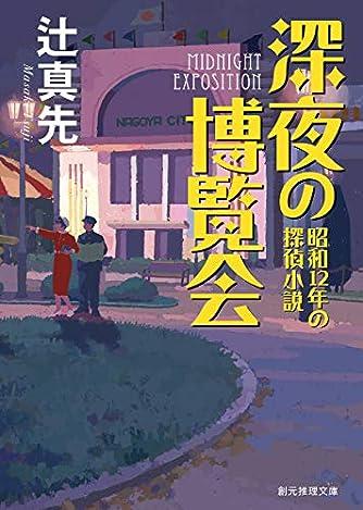 深夜の博覧会 (昭和12年の探偵小説) (創元推理文庫)