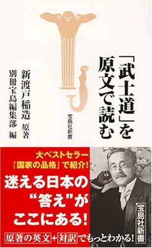 「武士道」を原文で読む (宝島社新書)