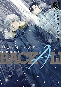 バカレイドッグス Loser(3) (コミックDAYSコミックス)