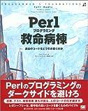 Perlプログラミング救命病棟 (Programmer's foundations)