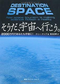 そうだ、宇宙へ行こう。2000万円であなたも宇宙に!