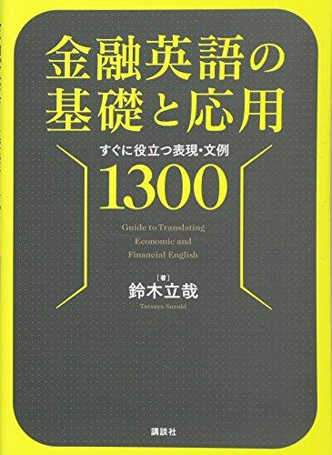 金融英語の基礎と応用 すぐに役立つ表現・文例1300 (KS語学専門書)