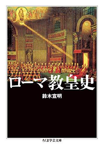 ローマ教皇史 (ちくま学芸文庫)