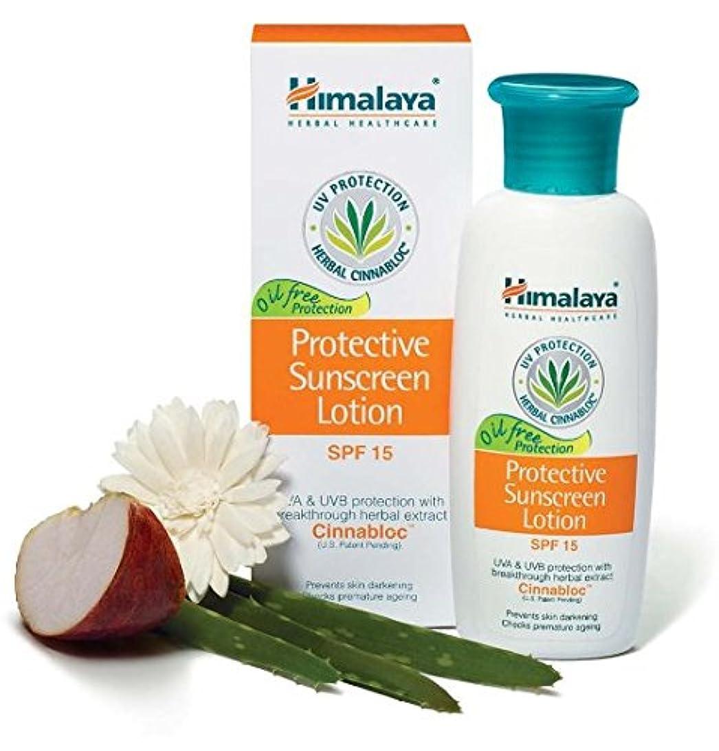 ミスペンド添付ポーズHimalaya Protective Sunscreen Lotion SPF 15 100ml
