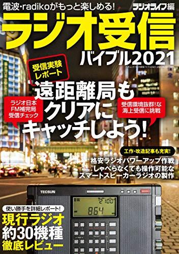 ラジオ受信バイブル2021