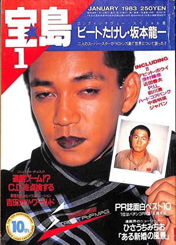 宝島 1983年 1月号 ビートたけし 坂本龍一 佐藤薫 近田春夫 ハードコアパンク