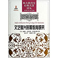 Renditions classic. the classics of Western education: Educational Research Renaissance(Chinese Edition)