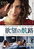 欲望の航路[DVD]
