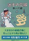 迷子の花嫁 (角川文庫)