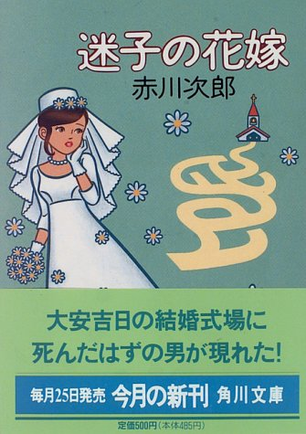 迷子の花嫁 (角川文庫)の詳細を見る