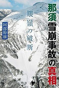 [阿部 幹雄]の那須雪崩事故の真相 銀嶺の破断