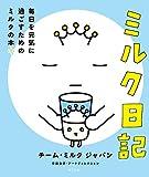 ミルク日記: 毎日を元気に過ごすためのミルクの本