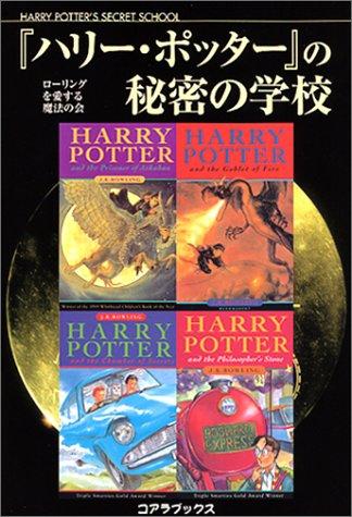 『ハリー・ポッター』の秘密の学校