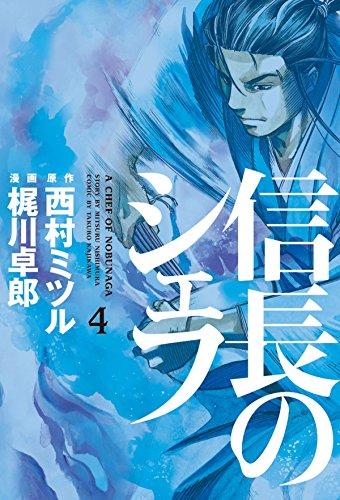 信長のシェフ 4巻 (芳文社コミックス)