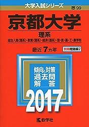 京都大学(理系) (2017年版)・赤本・過去問