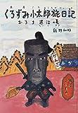くろずみ小太郎旅日記―おろち退治の巻 (おはなし広場)