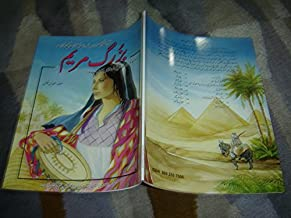 Miriam - A Woman Who Saw the Answer to Her Prayers / Urdu Language Children's Illustrated Bible Story Book / Full Color 32 Pages